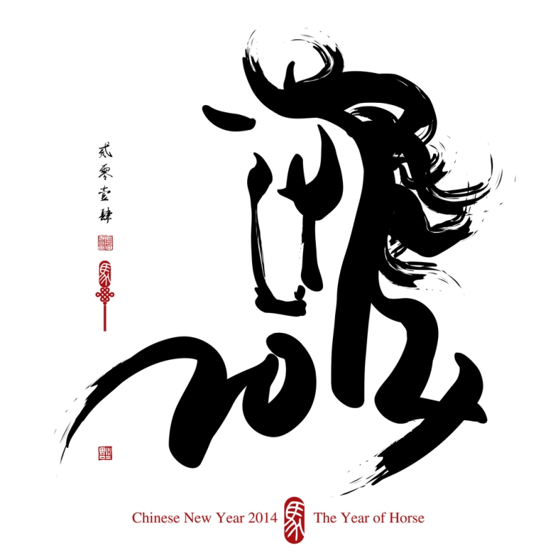 chinese-new-year-2014-cards